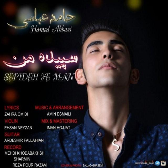 دانلود آهنگ جدید حامد عباسی بنام سپیده من