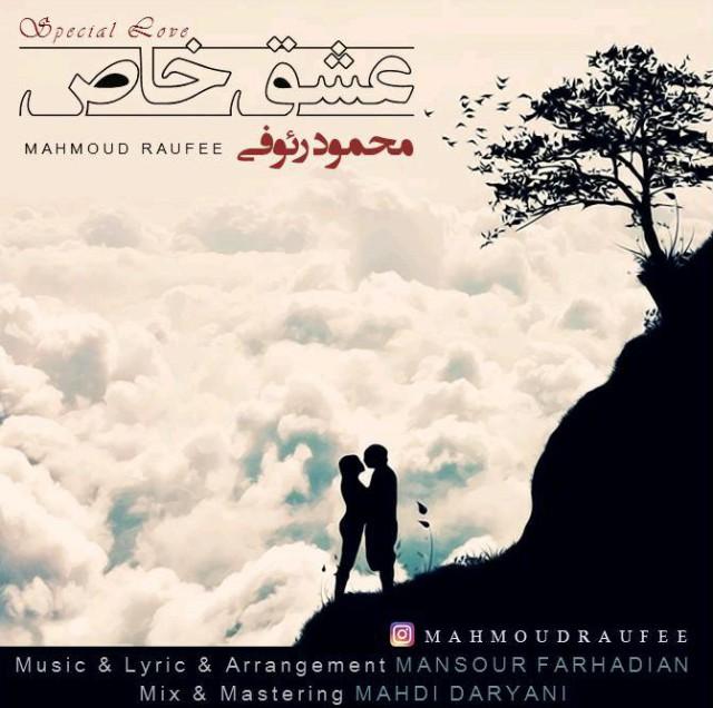 دانلود آهنگ جدید محمود رئوفی بنام عشق خاص