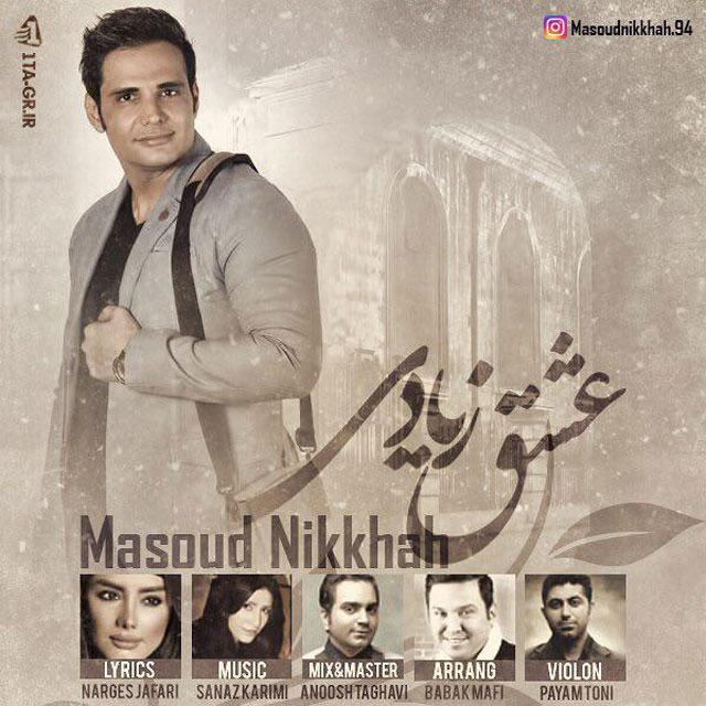 دانلود آهنگ جدید مسعود نیک خواه بنام عشق زیادی