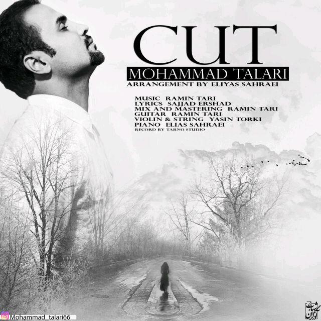 دانلود آهنگ جدید محمد طالاری بنام کات