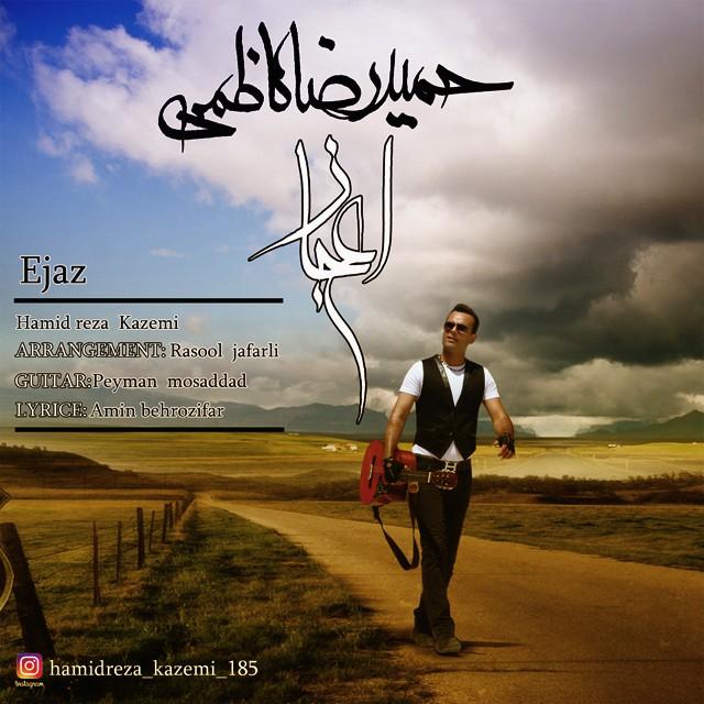 دانلود آهنگ جدید حمیدرضا کاظمی بنام اعجاز