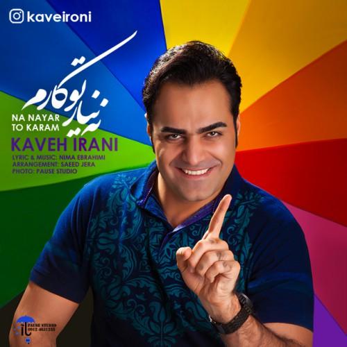 دانلود آهنگ جدید کاوه ایرانی بنام نه نیار تو کارم