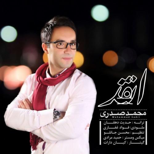 دانلود آهنگ جدید محمد صدری بنام انقدر