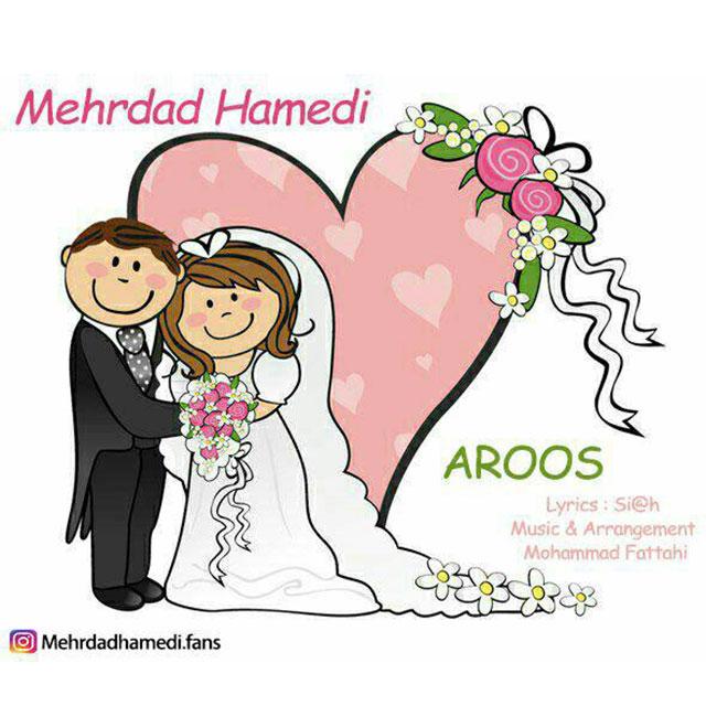 دانلود آهنگ جدید مهرداد حامدی بنام عروس