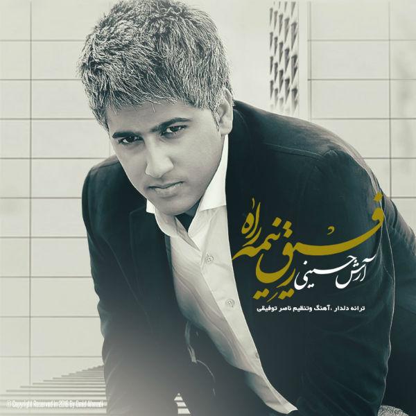 دانلود آهنگ جدید آرش حسینی بنام رفیق نیمه راه