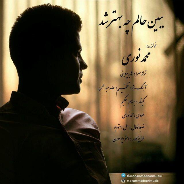 دانلود آهنگ جدید محمد نوری بنام ببین حالم چه بهتر شد