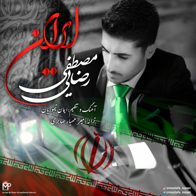دانلود آهنگ جدید مصطفی رضایی بنام ایران