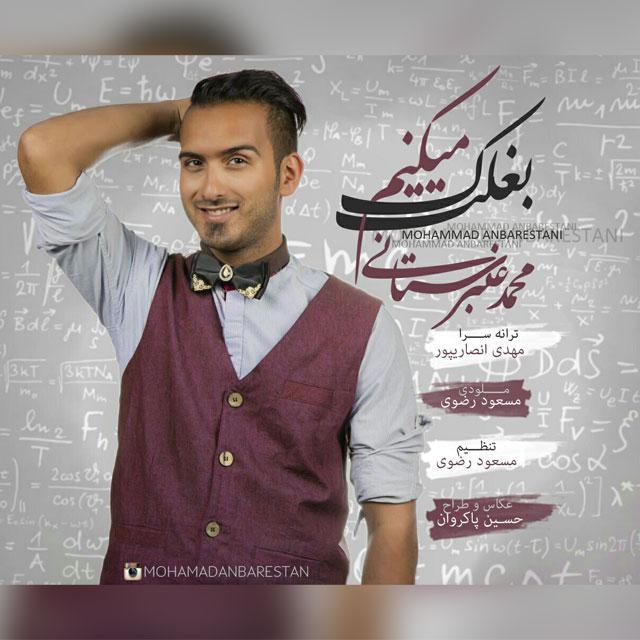 دانلود آهنگ جدید محمد عنبرستانی بنام بغلت که میکنم