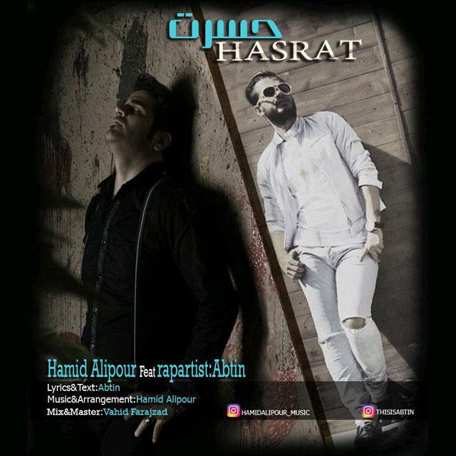 دانلود آهنگ جدید حمید علیپور و آبتین بنام حسرت
