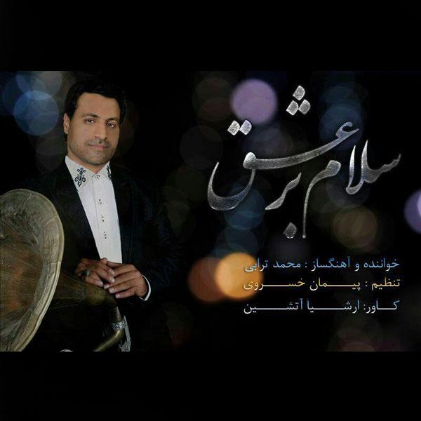 دانلود آهنگ جدید محمد ترابی بنام سلام بر عشق