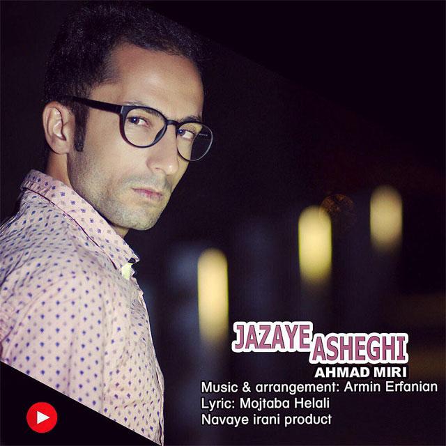دانلود آهنگ جدید احمد میری بنام جزای عشق