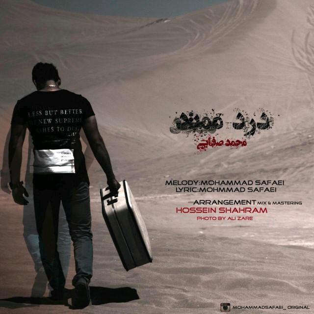 دانلود آهنگ جدید محمد صفایی بنام درد ممتد