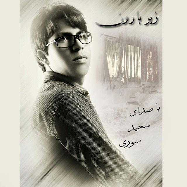 دانلود آهنگ جدید سعید سوری بنام زیر بارون