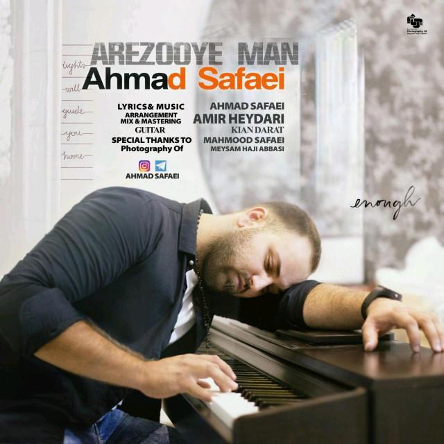 دانلود آهنگ جدید احمد صفایی بنام آرزوی من