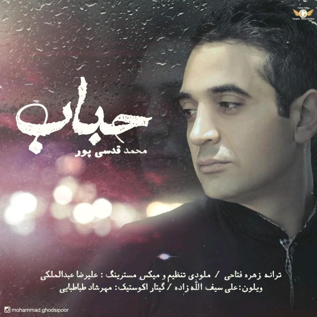 دانلود آهنگ جدید محمد قدسی پور بنام حباب