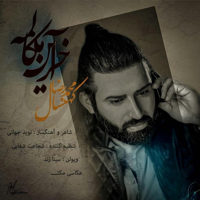 دانلود آهنگ جدید محمدرضا کهنسال بنام آخرین مکالمه