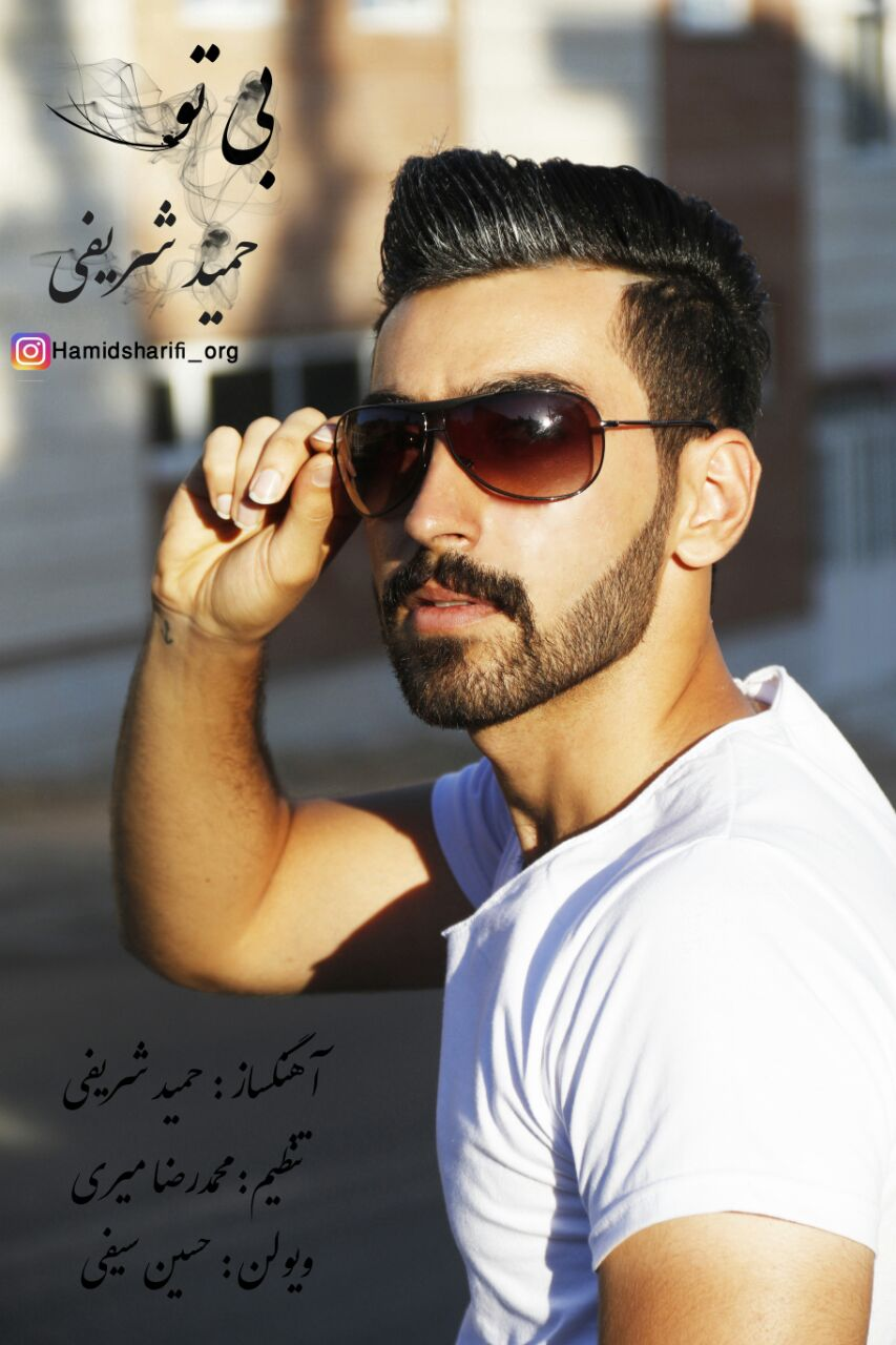 دانلود آهنگ جدید حمید شریفی بنام بی تو