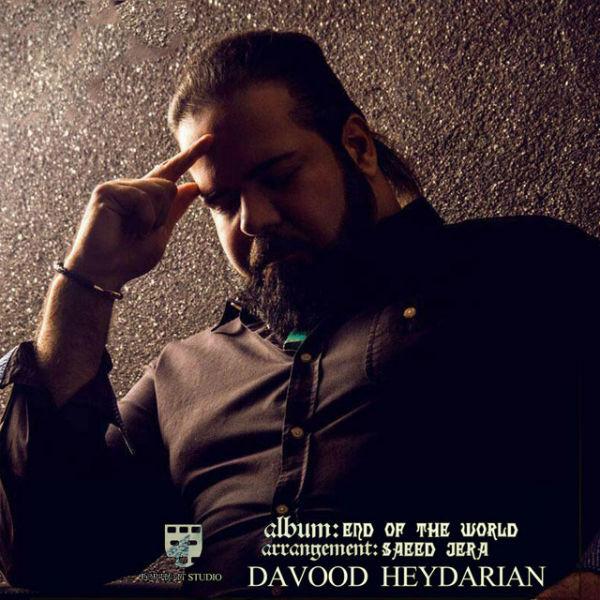 دانلود آهنگ جدید داوود حیدریان بنام بدون تو راحتم