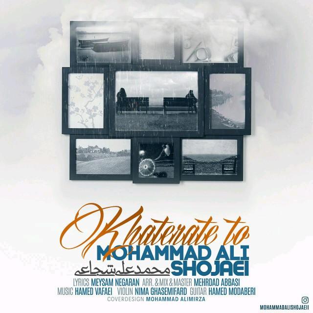 دانلود آهنگ جدید محمد علی شجاعی بنام خاطر تو