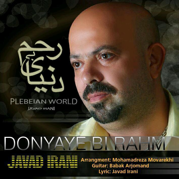 دانلود آهنگ جدید جواد ایرانی بنام دنیای بی رحم