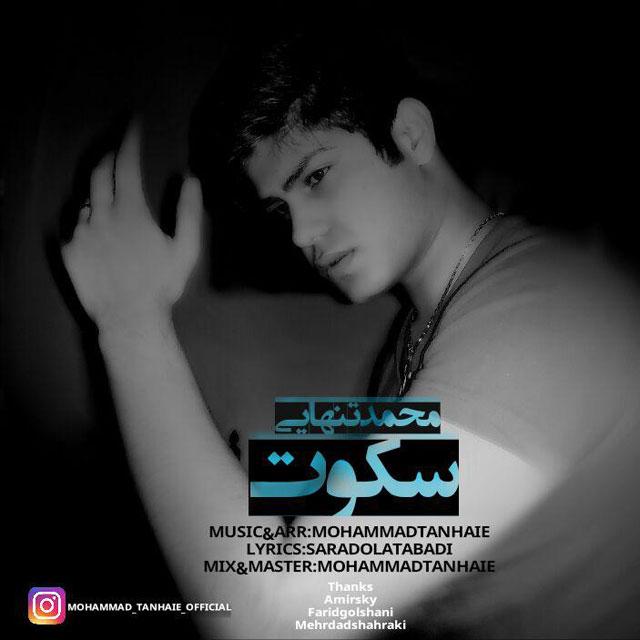 دانلود آهنگ جدید محمد تنهایی بنام سکوت
