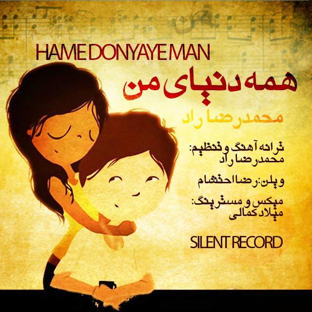 دانلود آهنگ جدید محمدرضا راد بنام همه دنیای من