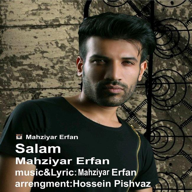 دانلود آهنگ جدید مهزیارعرفان بنام سلام