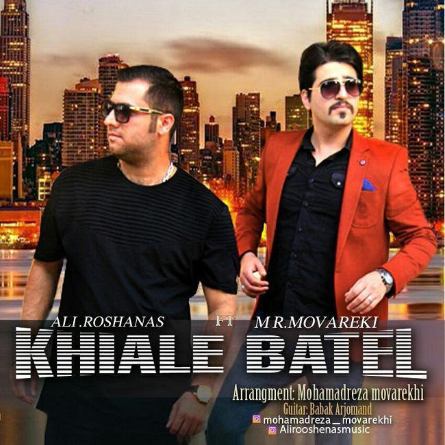 دانلود آهنگ جدید محمدرضا مورخی و علی روشناس بنام خیال باطل