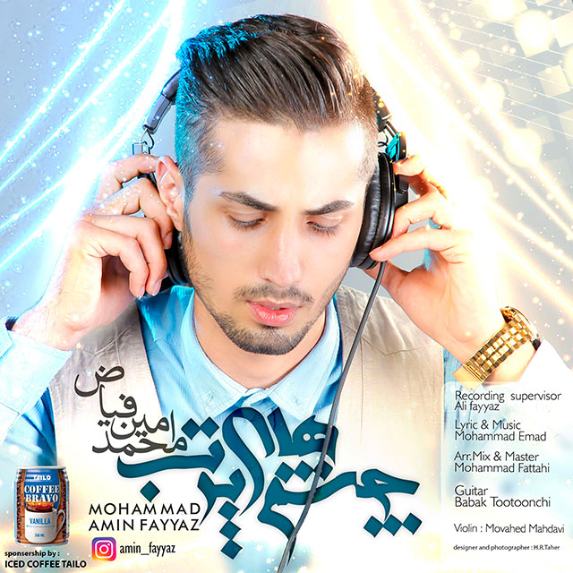 دانلود آهنگ جدید محمدامین فیاض بنام چشم های پر تب