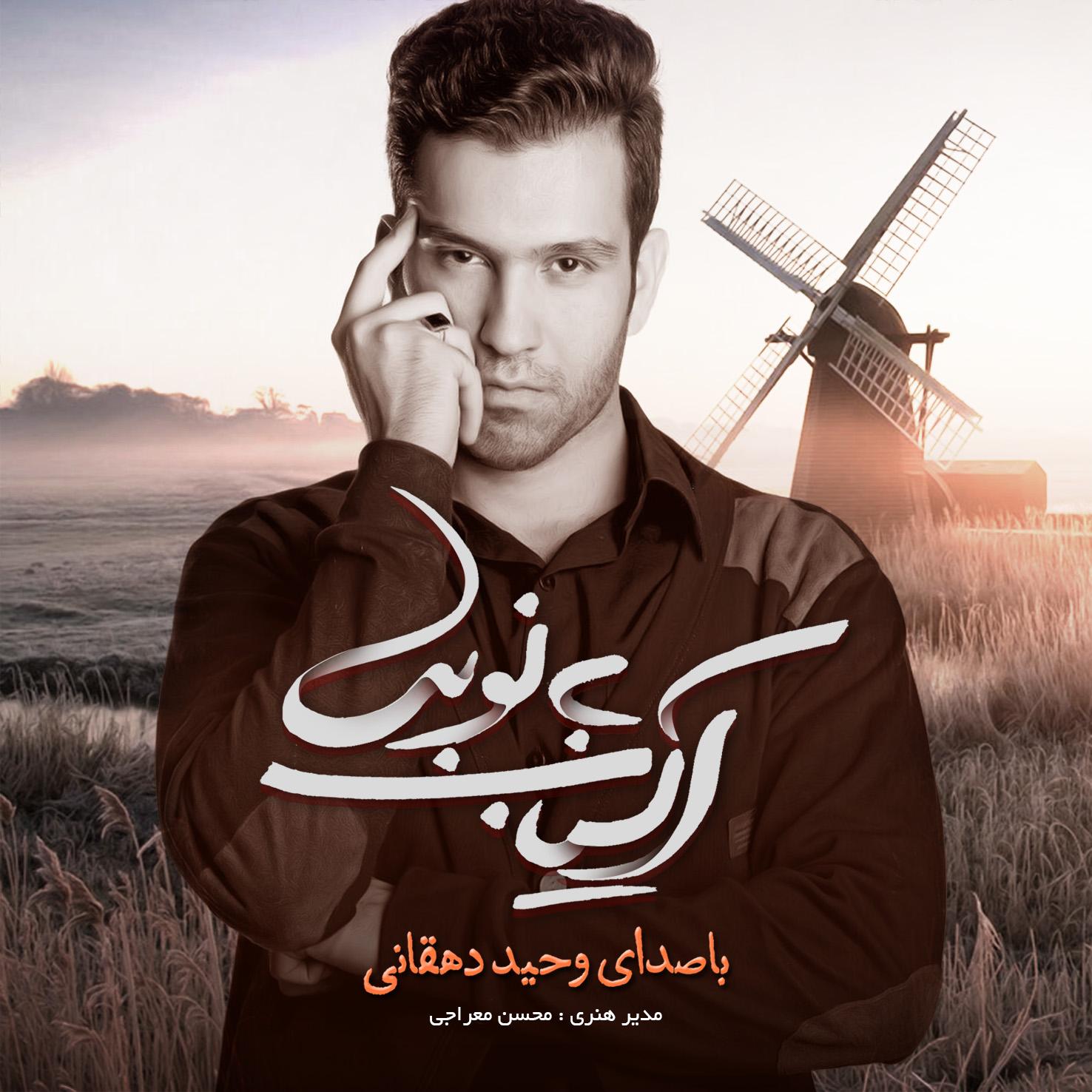 دانلود آلبوم جدید وحید دهقانی بنام آسیاب به نوبت