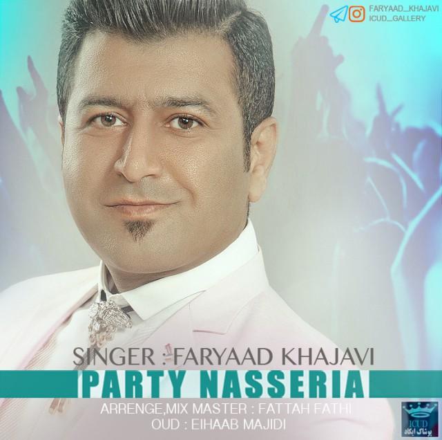 دانلود آهنگ جدید فریاد خواجوی بنام پارتی ناصریا