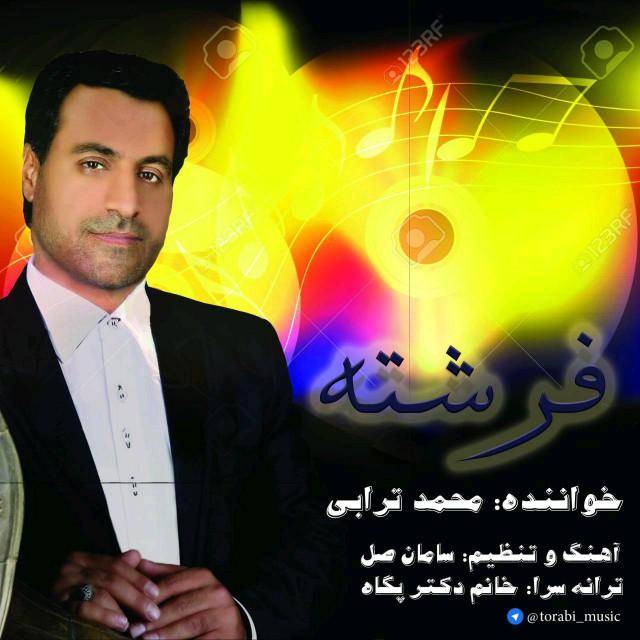 دانلود آهنگ جدید محمد ترابی بنام فرشته
