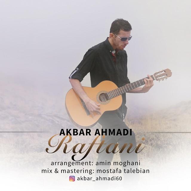 دانلود آهنگ جدید اکبر احمدی بنام رفتنی