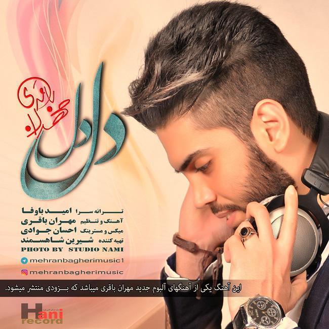 دانلود آهنگ جدید مهران باقری بنام دل دل