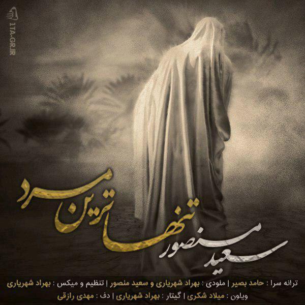 دانلود آهنگ جدید سعید منصور بنام تنها ترین مرد