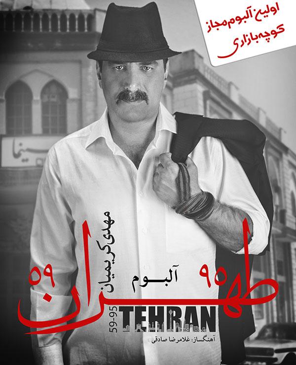 دانلود آلبوم جدید مهدی کریمیان بنام طهران ۹۵-۵۹