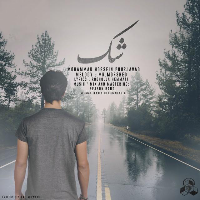 دانلود آهنگ جدید محمد حسین پورجواد بنام شک