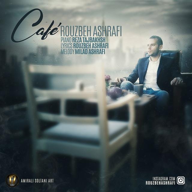 دانلود آهنگ جدید روزبه اشرفی بنام کافه