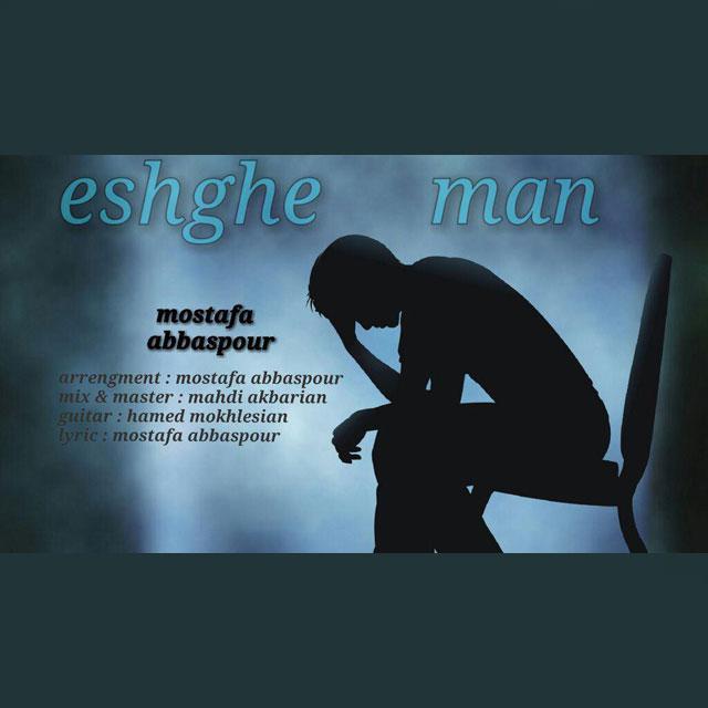 دانلود آهنگ جدید مصطفی عباسپور بنام عشق من