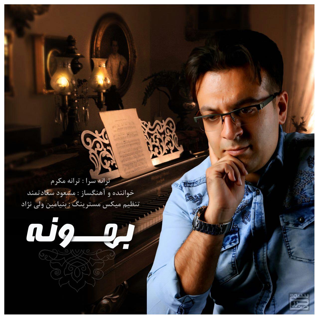 دانلود آلبوم جدید مسعود سعادتمند بنام بهونه
