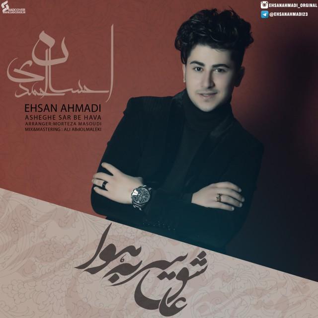 دانلود آهنگ جدید احسان احمدی بنام عاشق سر به هوا