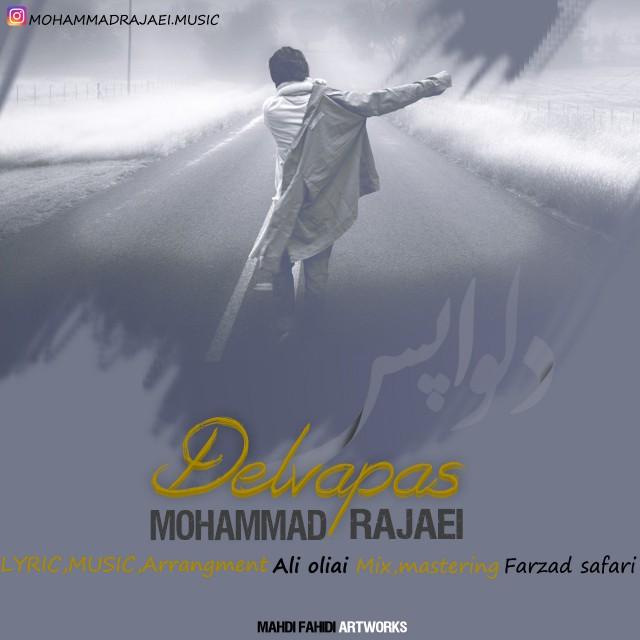 دانلود آهنگ جدید محمد رجایی بنام دلواپس