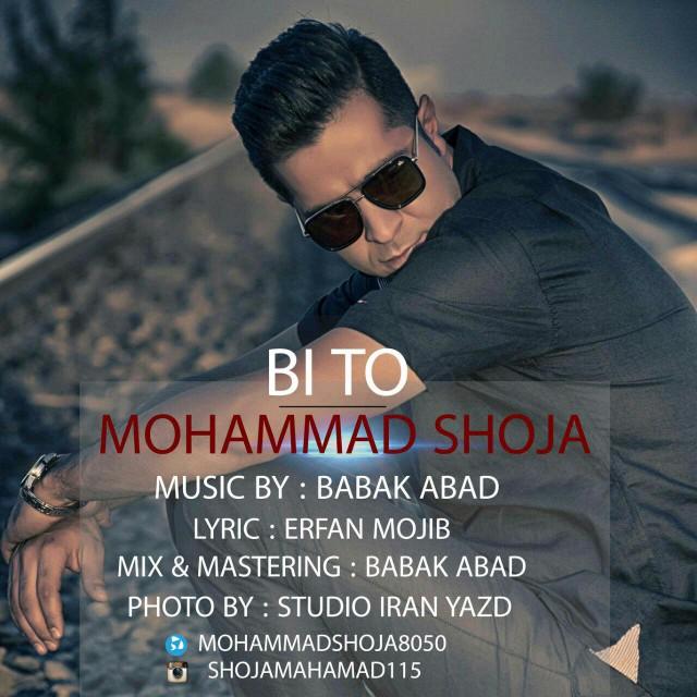 دانلود آهنگ جدید محمد شجاع بنام بی تو