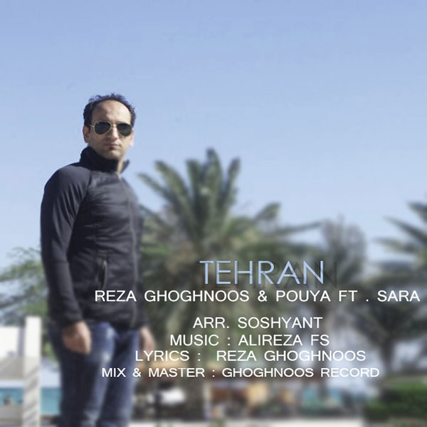 دانلود آهنگ جدید ققنوس و پویا بنام تهران