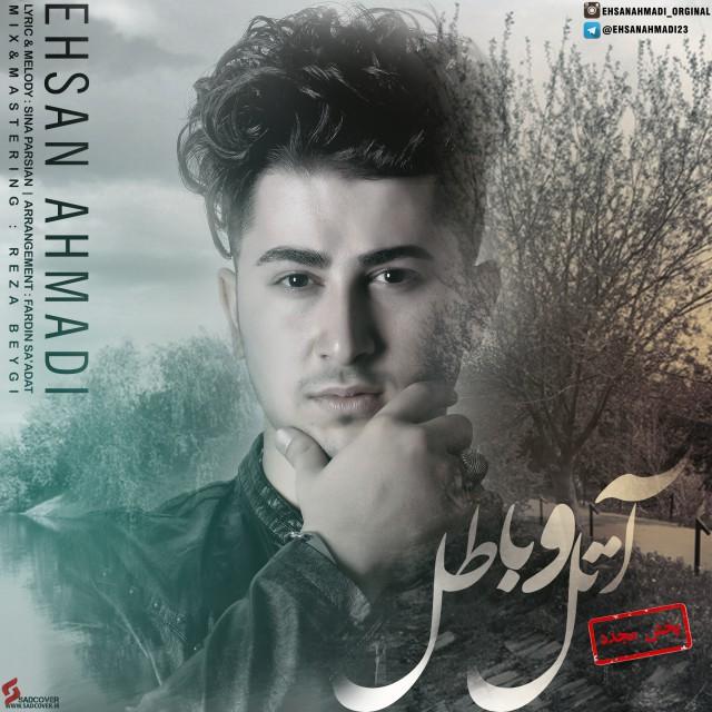دانلود آهنگ جدید احسان احمدی بنام آتل و باطل