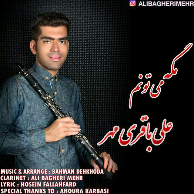 دانلود آهنگ جدید علی باقری مهر بنام مگه می تونم