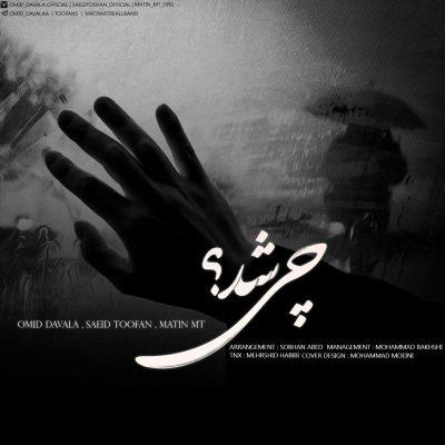 دانلود آهنگ جدید سعید طوفان و امید davala بنام چی شد