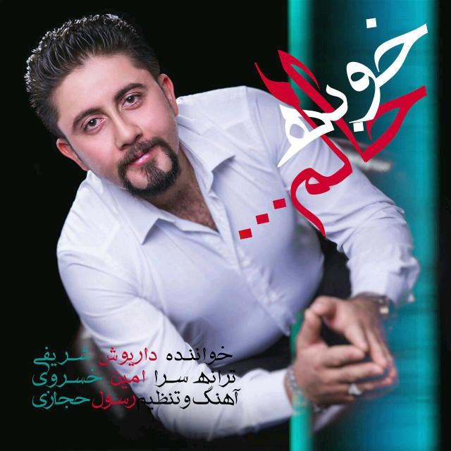 دانلود آهنگ جدید داریوش شریفی بنام خوبه حالم