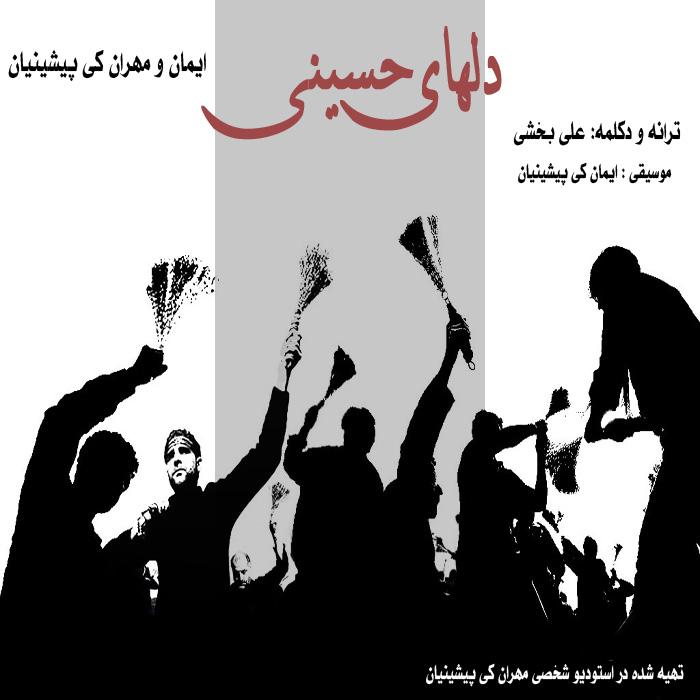 دانلود آهنگ جدید ایمان و مهران کی پیشینیان بنام دلهای حسینی