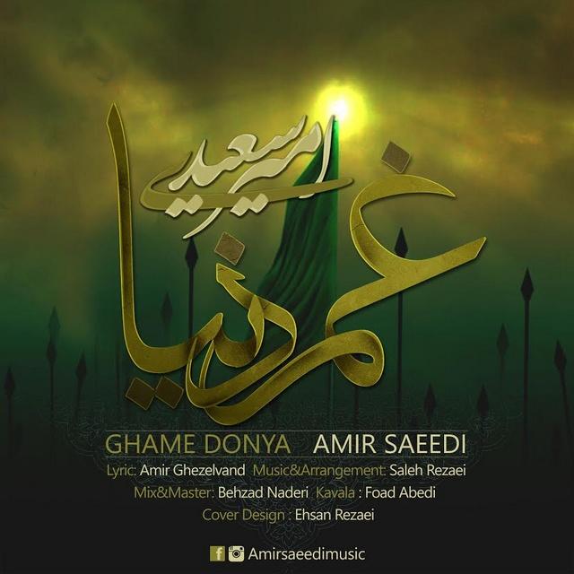 دانلود آهنگ جدید امیر سعیدی بنام غم دنیا
